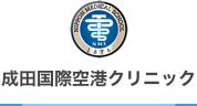 成田国際空港クリニック
