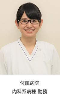 日本医科大学付属病院 内科系病棟 勤務