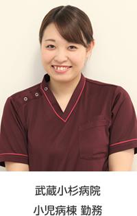 武蔵小杉病院 小児病棟 勤務
