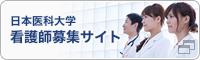日本医科大学看護師募集サイト