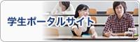 学生ポータルサイト