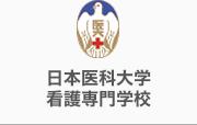 日本医科大学看護専門学校