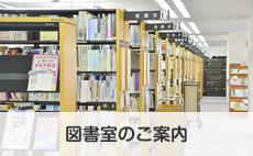 図書館のご案内