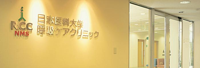 """「日本医科大学呼吸器クリニック」の画像検索結果"""""""